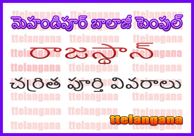 మెహండిపూర్ బాలాజీ టెంపుల్ రాజస్థాన్ చరిత్ర పూర్తి వివరాలు