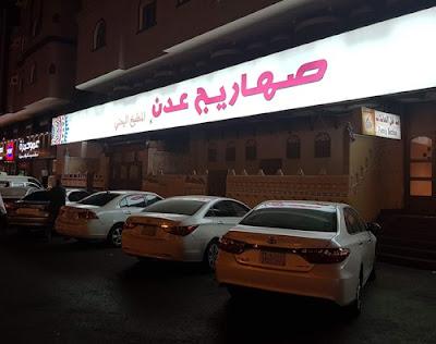 مطعم صهاريج عدن | المنيو ورقم الهاتف والعنوان