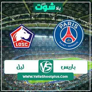 مباراة باريس سان جيرمان وليل