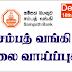 Sampath Bank - VACANCIES