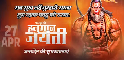 Hanuman jayanti banner images