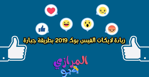 زيادة لايكات الفيس بوك 2019 بطريقة جبارة