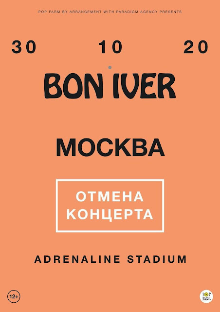 Bon Iver в клубе Adrenaline Stadium - концерт отменён!