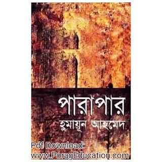 পারাপার pdf