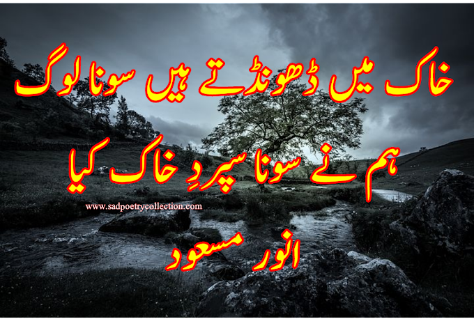 Sad poetry in urdu/poetry about love/sad poetry