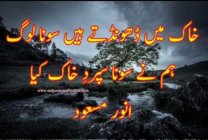 Sad poetry in urdu/poetry about love/sad poetry