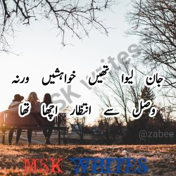 Intezar Poetry Pics