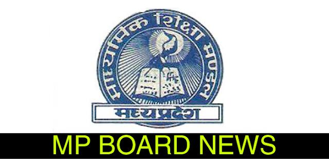 MP BOARD: इस साल 2 प्री-बोर्ड परीक्षाएं होंगी, 9वीं और 11वीं की भी