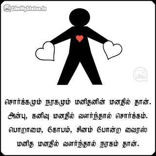 Manitha manam tamil quote