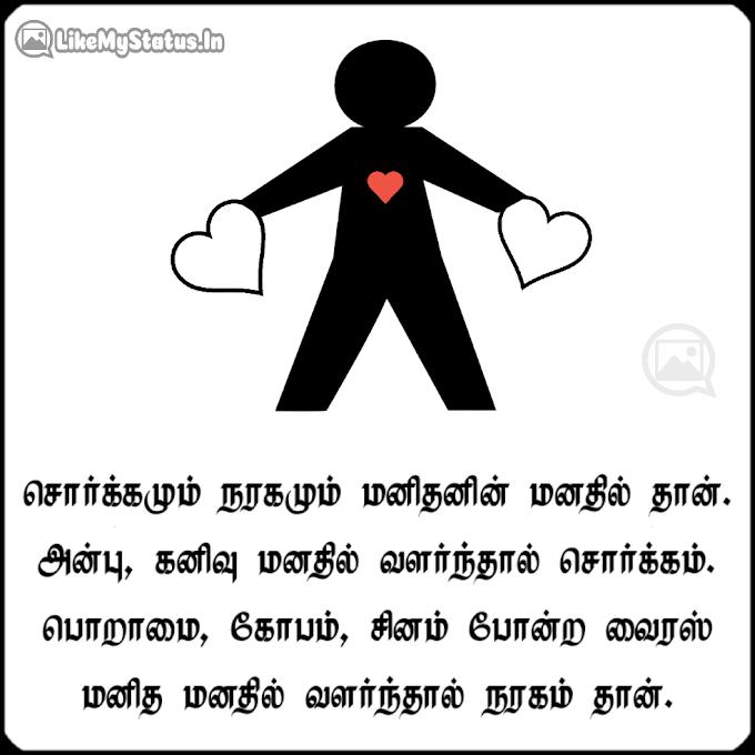 சொர்க்கமும் நரகமும் மனிதனின்... Sorgam Naragan Tamil Quote...