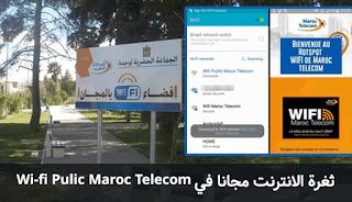 طريقة الإستفادة من Wifi Public Maroc Telecom مجانا