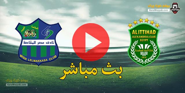 نتيجة مباراة مصر المقاصة والاتحاد السكندري اليوم السبت 23 يناير 2021 في الدوري المصري