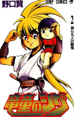 竜童のシグ 第01-02巻 [Ryuudou no Shigu vol 01-02]