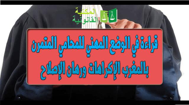 المحامي المتمرن بالمغرب