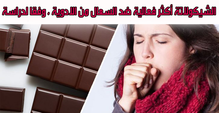 الشيكولاتة أكثر فعالية ضد السعال من الادوية ، وفقا لدراسة
