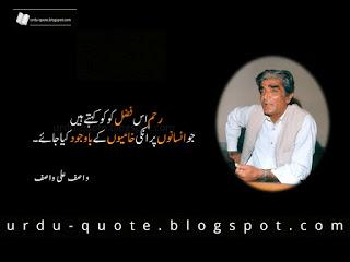 Wasif Ali Wasif Quotes 1
