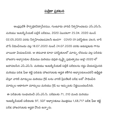 APOSS -SSC And Intermediate Public Examinations have been canceled and all the candidates who are eligible to appear for the examination by tying the examination fee have passed the Press Note.