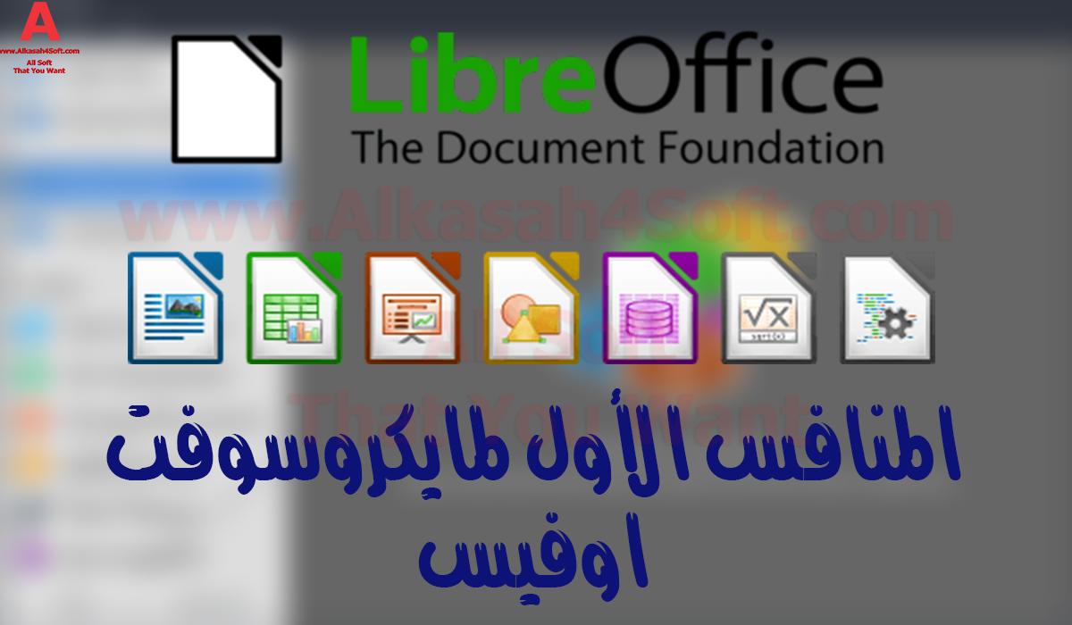 تحميل برنامج libreoffice base عربي