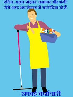 सम्मान जनक -सफाई कर्मचारी