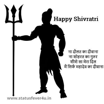ना दौलत का दीवाना shivratri whatsapp status