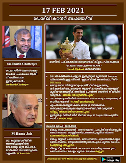 Daily Malayalam Current Affairs 17 Feb 2021