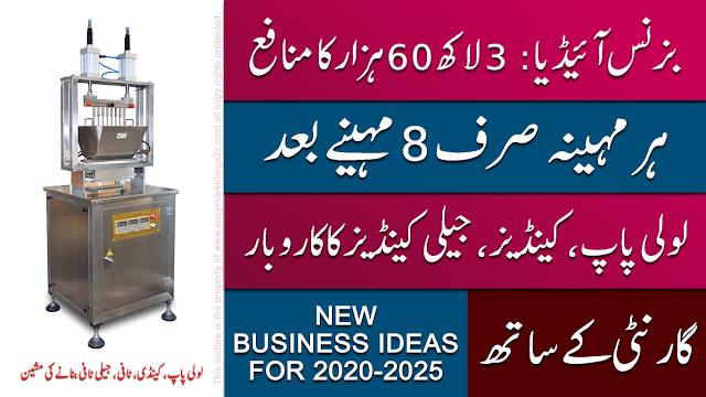 گھریلو کاروبار بزنس آئیڈیاز آسان کاروبار business ideas in pakistan 2020 2021 2022 2023 2024 2025 manufacturing business ideas