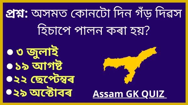 GK QUIZ Part-7 on Assam General Knowledge