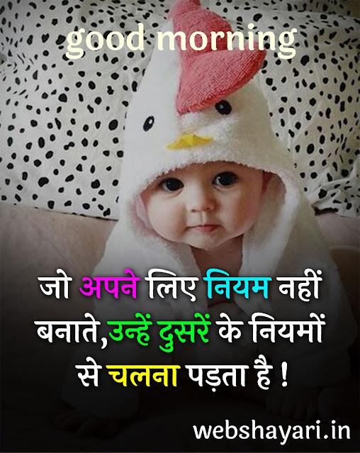 good morning inspirational images hindi