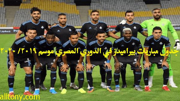 جدول مباريات بيراميدز في الدوري المصري موسم 2019/ 2020