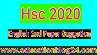 Hsc English 2nd Paper Suggetion 2020 |Hsc English Final Suggetion 2020