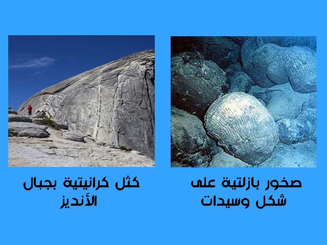 درس تشكل الصخور الصهارية للسنة الثانية اعدادي