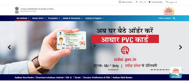 pvc aadhaar card online marathi order