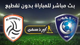 مشاهدة مباراة الهلال والشباب بث مباشر بتاريخ 31-12-2020 الدوري السعودي