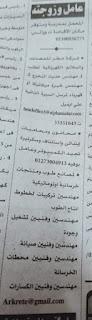 وظائف جريدة الاهرام الجمعة 2020/06/26 عدد الاهرام الأسبوعي 26 يونية 2020 مرفقا بالصور