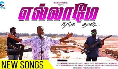 Ellaamae Neenga Thaan | Tamil Christian New Songs | Samuel B | 2018 | Tamil Christian Songs