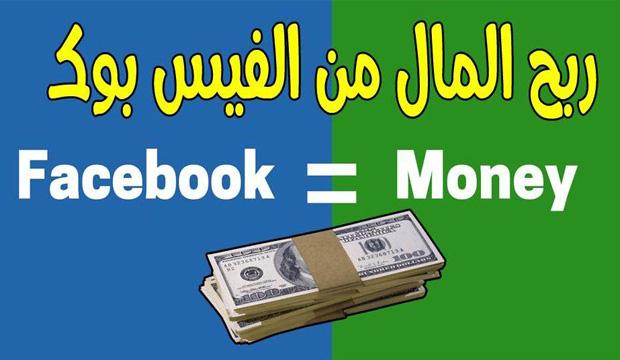 الربح من فيسبوك عبر ترويج المنتجات وبيع الصفحات