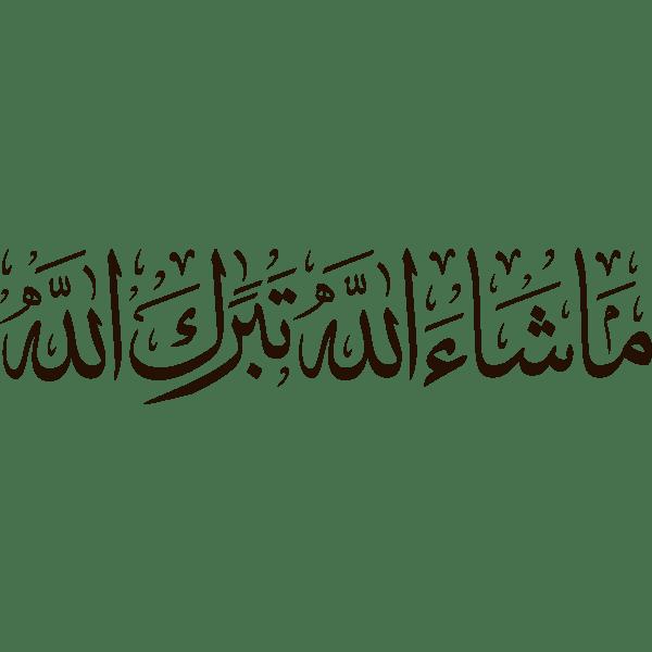 download masha allah tabarak allah Arabic Calligraphy islamic illustration vector free svg