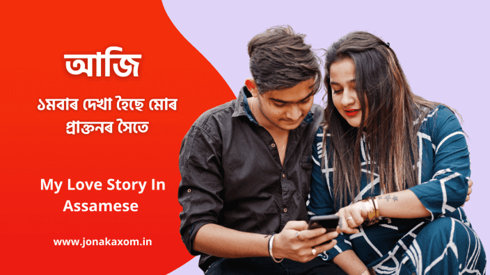 Assamese Lover Story | Prem In Assamese | Story in Assamese