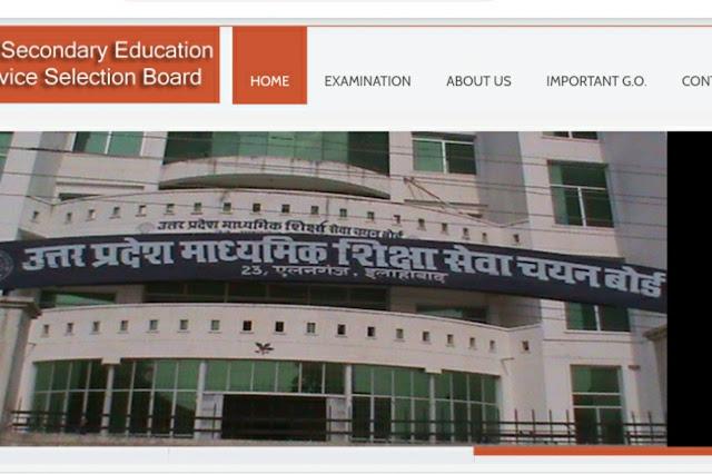 जल्द मिलेंगे शिक्षक उत्तर प्रदेश के एडेड स्कूलों  को| TGT PGT Joining 2016