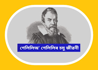 গেলিলিঅ' গেলিলিৰ চমু জীৱনী । Galileo Galilei Short Biography in Assamese