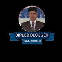 বিপ্লব ব্লগার