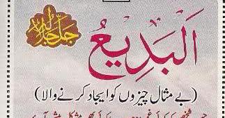 Ya Badio Meaning Ya Badiu ~ Urdu Meaning Islamic Names