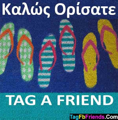 Welcome in Greek language