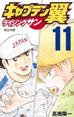 Manga Captain Tsubasa: Rising Sun Terus Hiatus Hingga Oktober