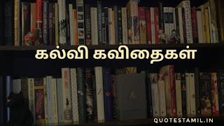 Kalvi kavithai in tamil