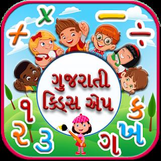 Gujarati Kids App free study from App 2021 Download