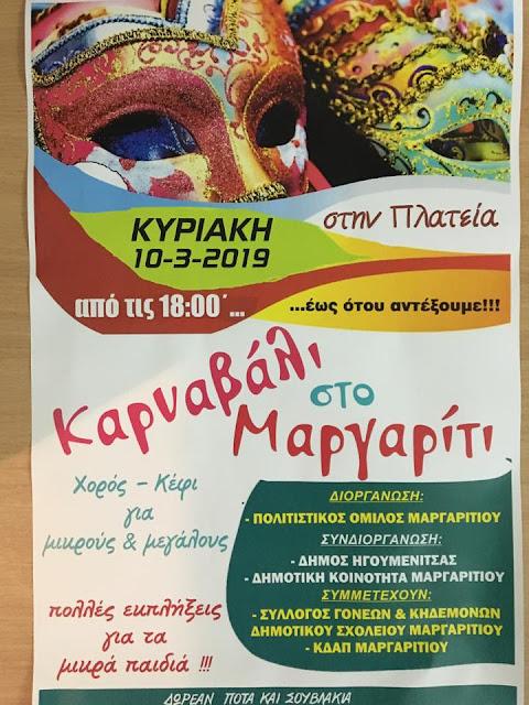 Καρναβάλι στο Μαργαρίτι