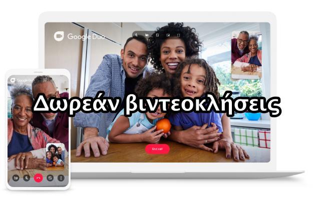 Δωρεάν εφαρμογή βίντεο-κλήσεων από την Google