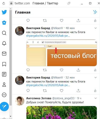 новые функции для публикации поста в твиттере из блога