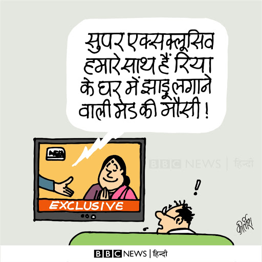 media, ssr case, newx channel cartoon, kirtish BHatt, cartoon